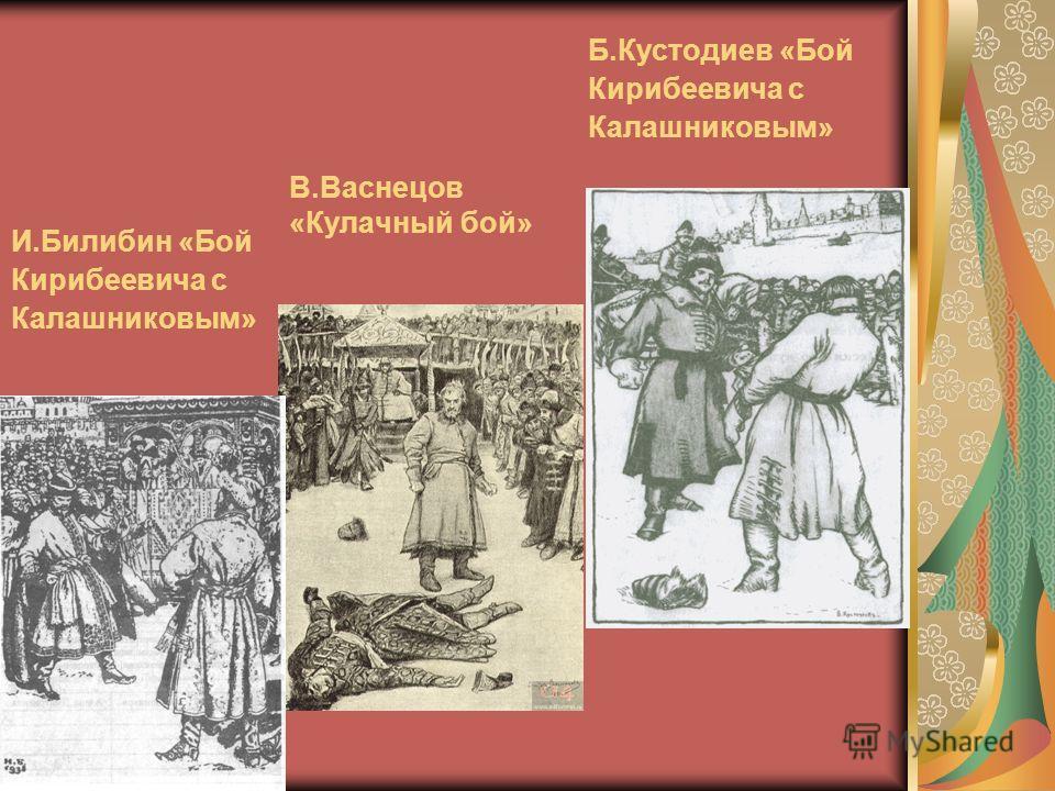 Нравственный поединок кирибеевич и калашников