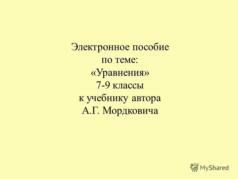 Электронное пособие по теме: «Уравнения» 7-9 классы к учебнику автора А.Г. Мордковича