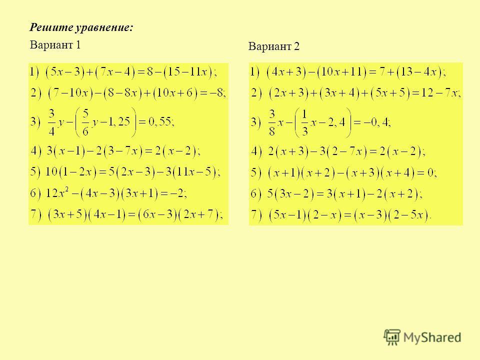 Вариант 1 Вариант 2 Решите уравнение: