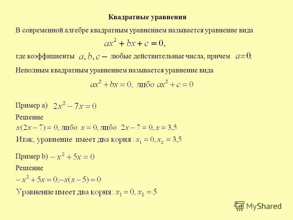 Квадратные уравнения В современной алгебре квадратным уравнением называется уравнение вида где коэффициенты любые действительные числа, причем Неполным квадратным уравнением называется уравнение вида Пример a) Пример b) Решение