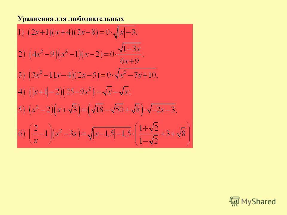 Уравнения для любознательных