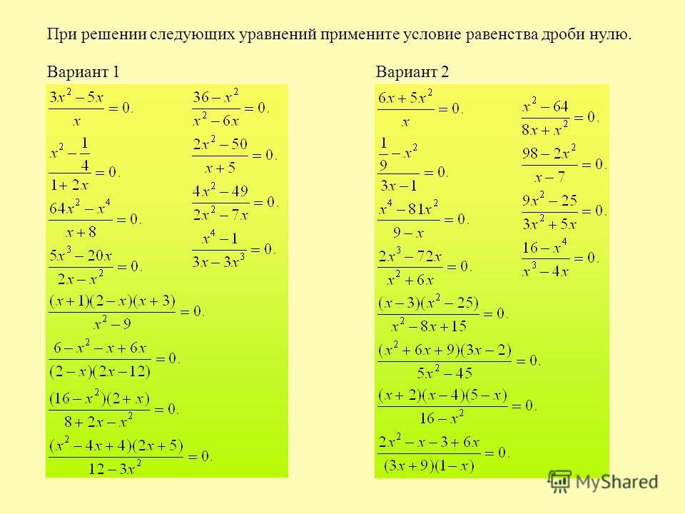 При решении следующих уравнений примените условие равенства дроби нулю. Вариант 1Вариант 2
