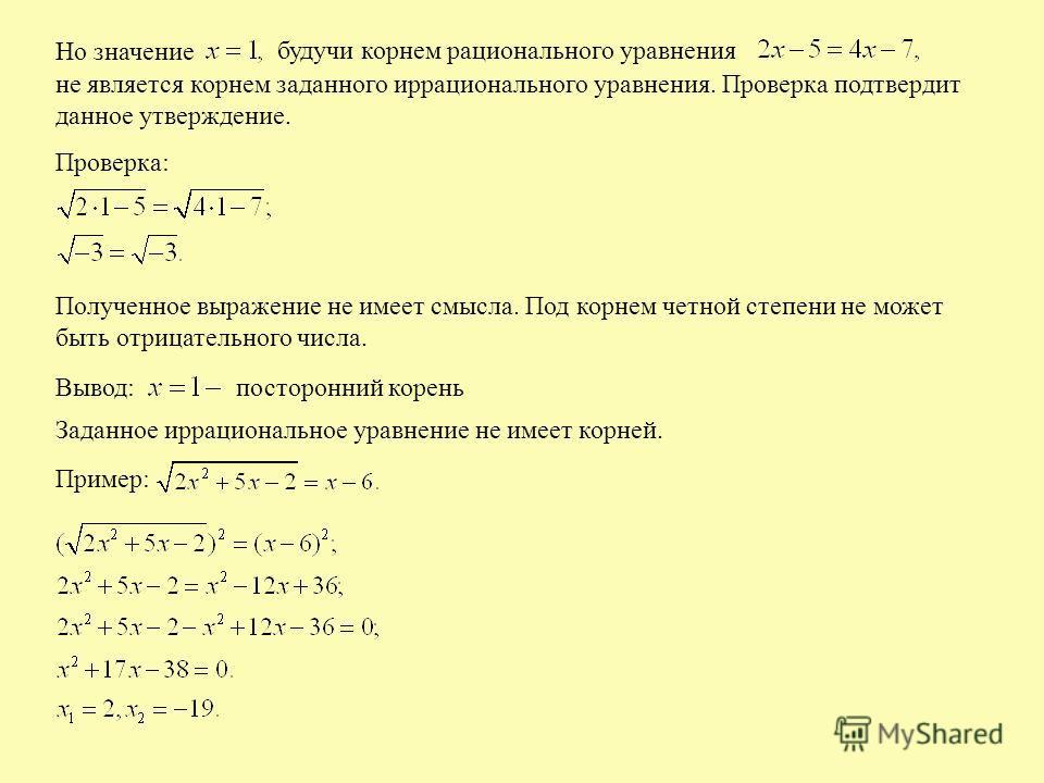 не является корнем заданного иррационального уравнения. Проверка подтвердит данное утверждение. Проверка: Полученное выражение не имеет смысла. Под корнем четной степени не может быть отрицательного числа. посторонний корень Заданное иррациональное у