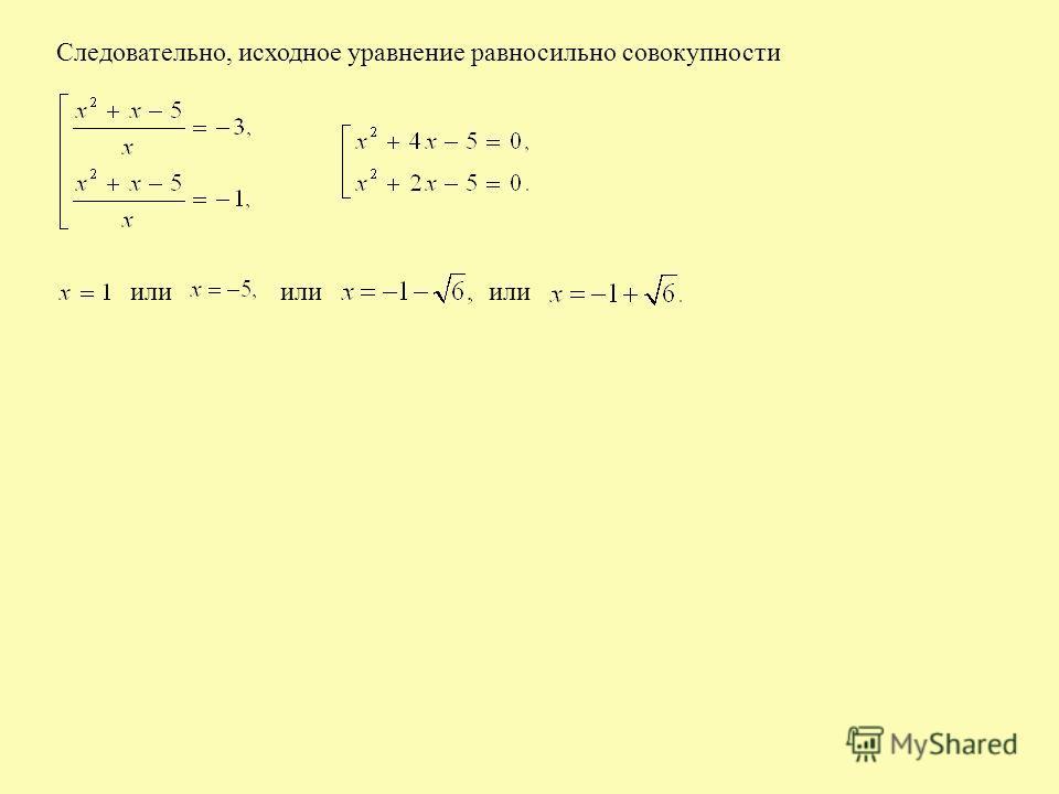 Следовательно, исходное уравнение равносильно совокупности или