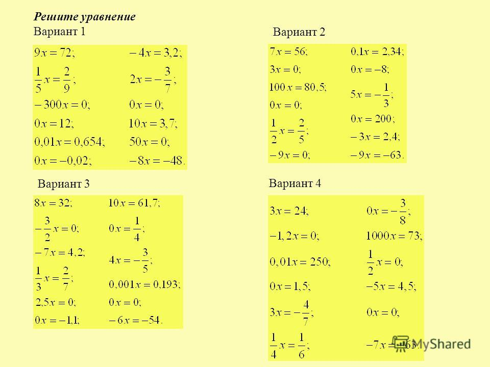 Решите уравнение Вариант 1 Вариант 2 Вариант 3 Вариант 4