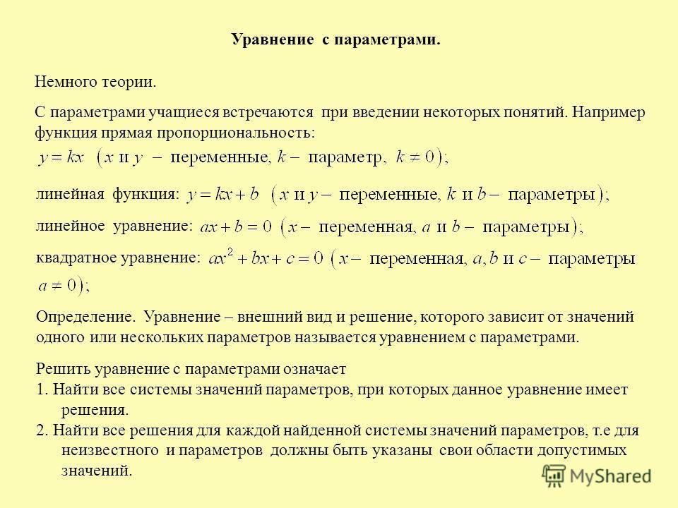 Уравнение с параметрами. Немного теории. С параметрами учащиеся встречаются при введении некоторых понятий. Например функция прямая пропорциональность: линейная функция: линейное уравнение: квадратное уравнение: Определение. Уравнение – внешний вид и