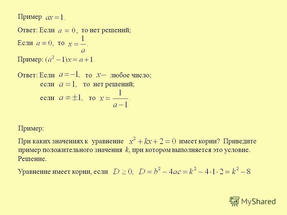 Ответ: Если то нет решений; Если то Пример: Ответ: Еслитолюбое число; еслито нет решений; еслито Пример Пример: При каких значениях к уравнение имеет корни? Приведите пример положительного значения k, при котором выполняется это условие. Решение. Ура