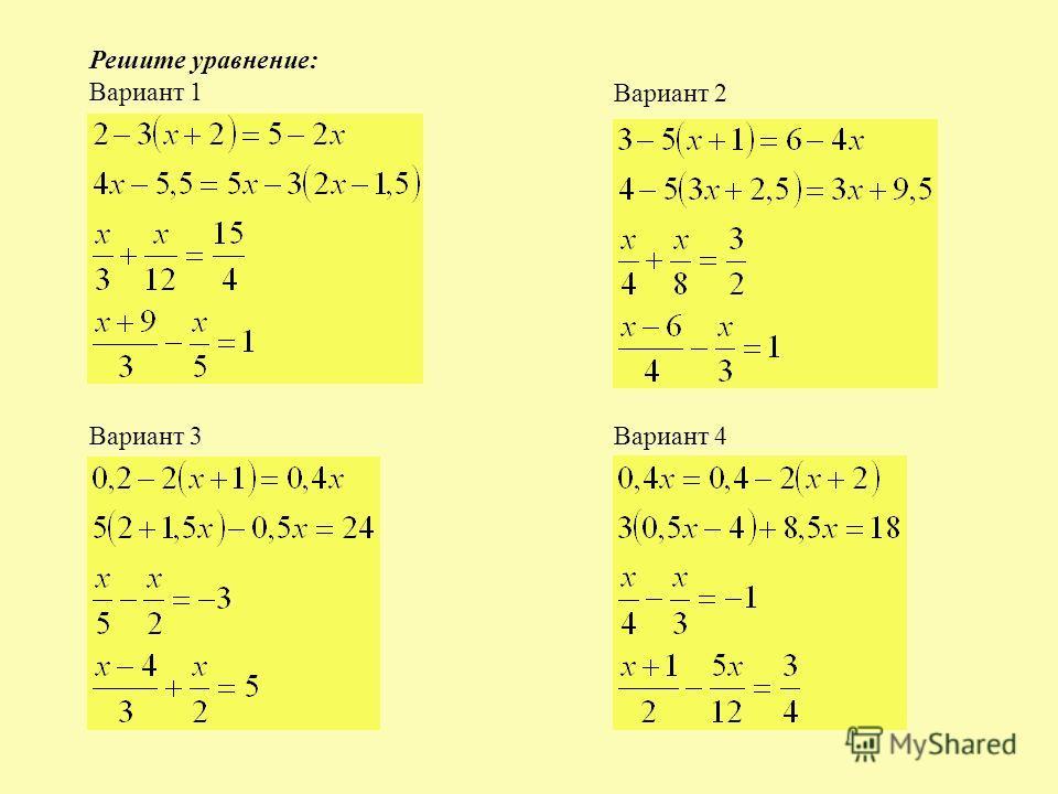 Решите уравнение: Вариант 1 Вариант 2 Вариант 3 Вариант 4