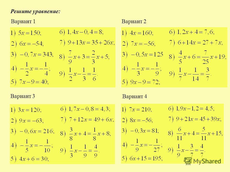 Вариант 3 Вариант 4 Вариант 1 Вариант 2 Решите уравнение: