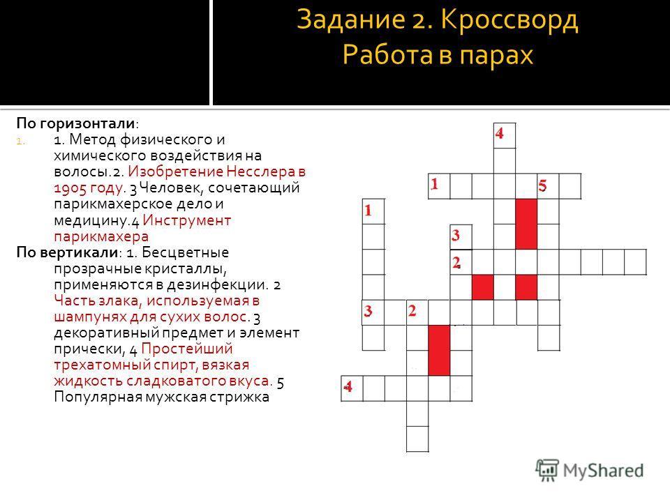 CrossOpen ru Слово из 6 букв Ответ на сканворд и
