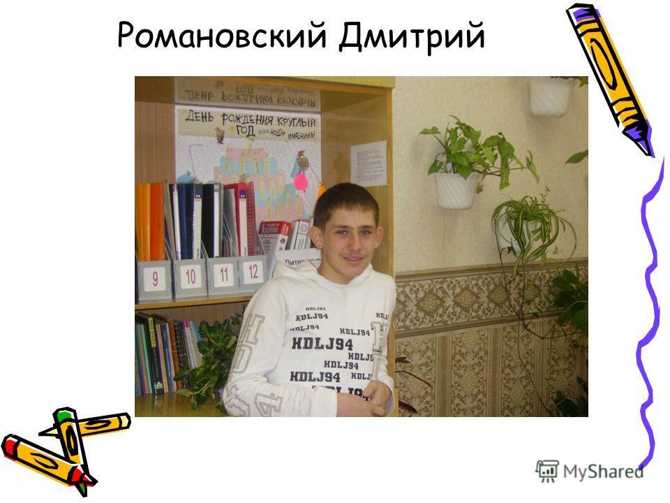 Романовский Дмитрий
