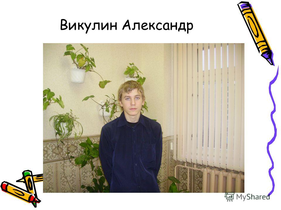 Викулин Александр