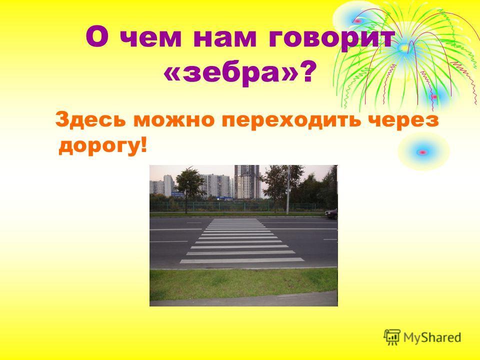 О чем нам говорит светофор? Красный - «Остановиться!» Зеленый – «Можно ехать!» Желтый – «Приготовиться к движению (или к остановке)!»