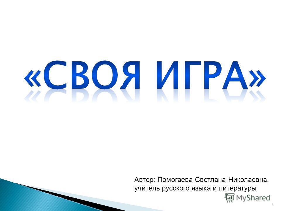 1 Автор: Помогаева Светлана Николаевна, учитель русского языка и литературы