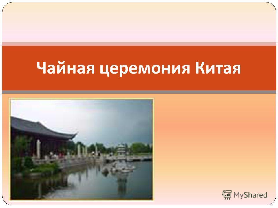 Чайная церемония Китая