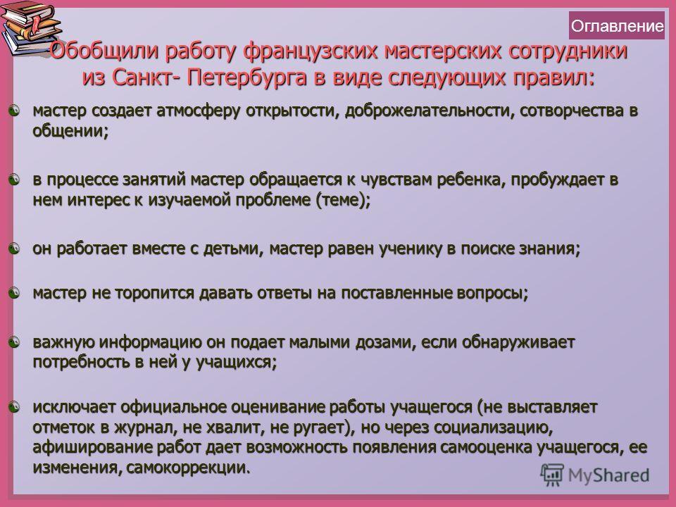 Оглавление Обобщили работу французских мастерских сотрудники из Санкт- Петербурга в виде следующих правил: мастер создает атмосферу открытости, доброжелательности, сотворчества в общении; мастер создает атмосферу открытости, доброжелательности, сотво