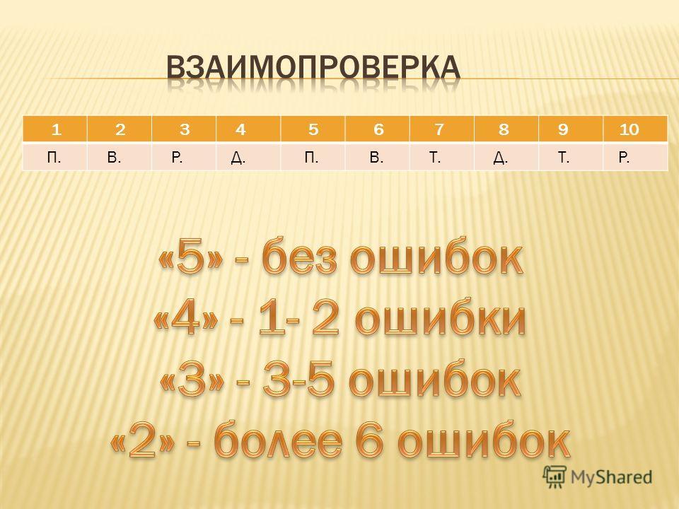 1 2 3 4 5 6 7 8 9 П. В. Р. Д. П. В. Т. Д. Т. Р.