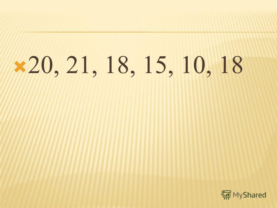 20, 21, 18, 15, 10, 18