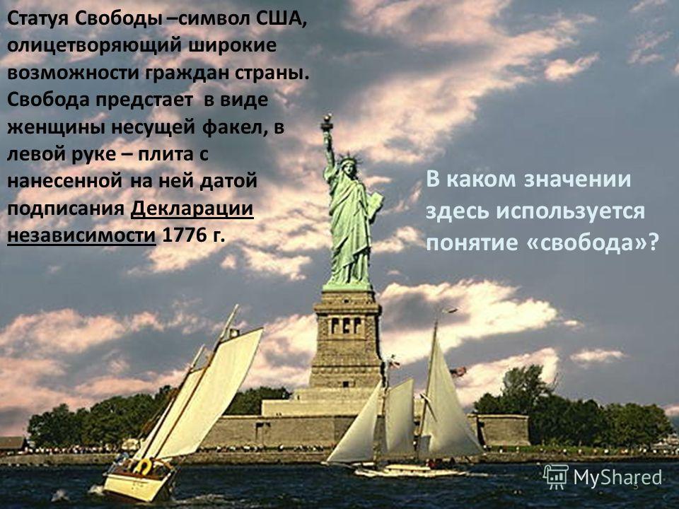 Статуя Свободы –символ США, олицетворяющий широкие возможности граждан страны. Свобода предстает в виде женщины несущей факел, в левой руке – плита с нанесенной на ней датой подписания Декларации независимости 1776 г. В каком значении здесь используе