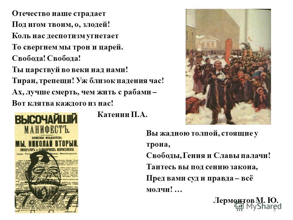Отечество наше страдает Под игом твоим, о, злодей! Коль нас деспотизм угнетает То свергнем мы трон и царей. Свобода! Ты царствуй во веки над нами! Тиран, трепещи! Уж близок падения час! Ах, лучше смерть, чем жить с рабами – Вот клятва каждого из нас!