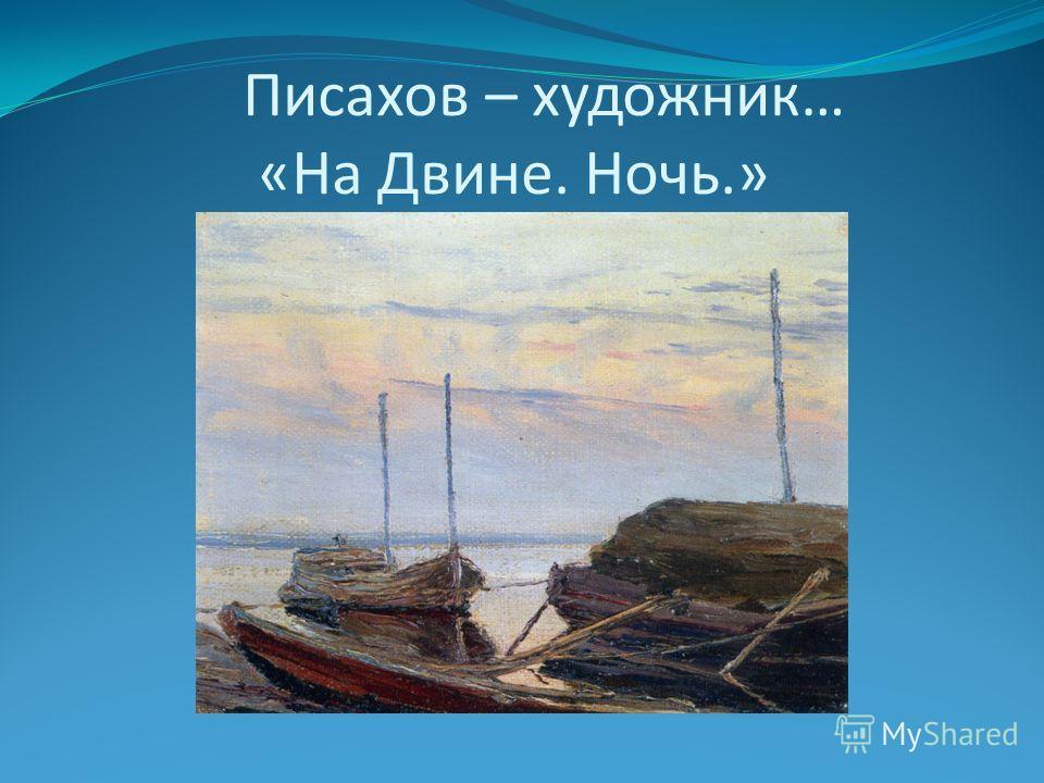 Писахов – художник… «На Двине. Ночь.»