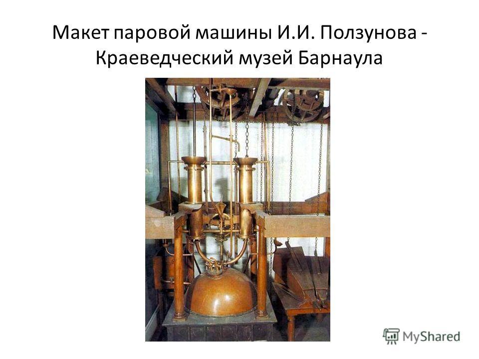 Макет паровой машины И.И. Ползунова - Краеведческий музей Барнаула