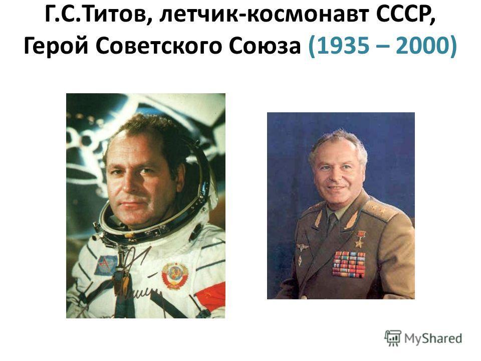 Г.С.Титов, летчик-космонавт СССР, Герой Советского Союза (1935 – 2000)