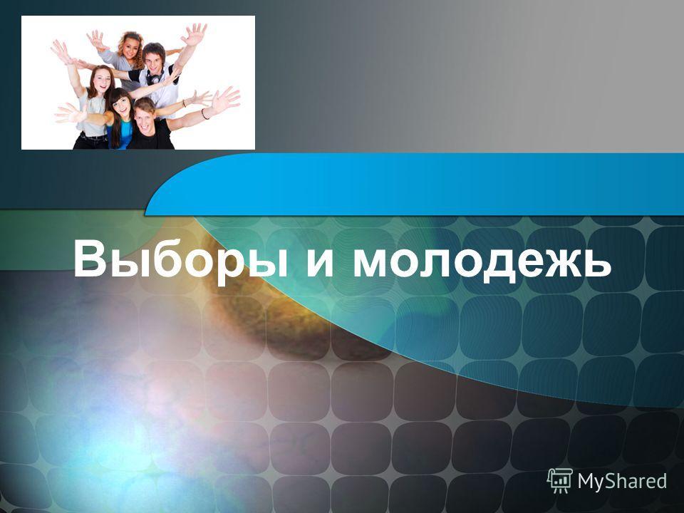Выборы и молодежь