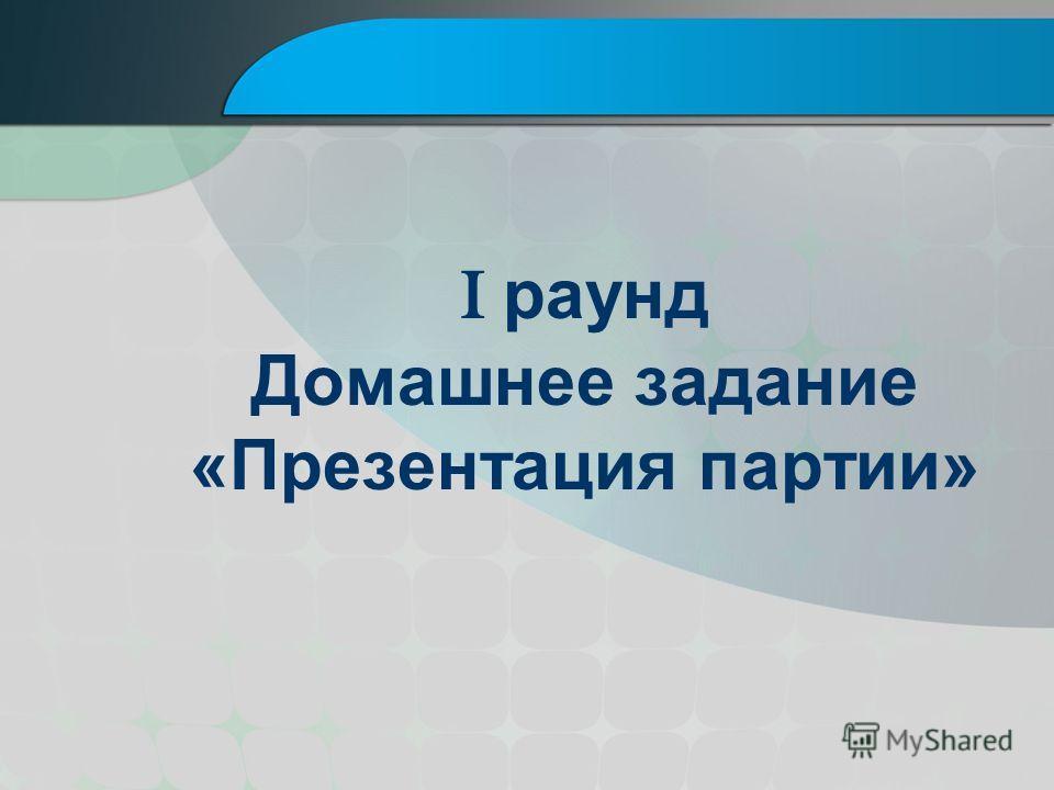 I раунд Домашнее задание «Презентация партии»
