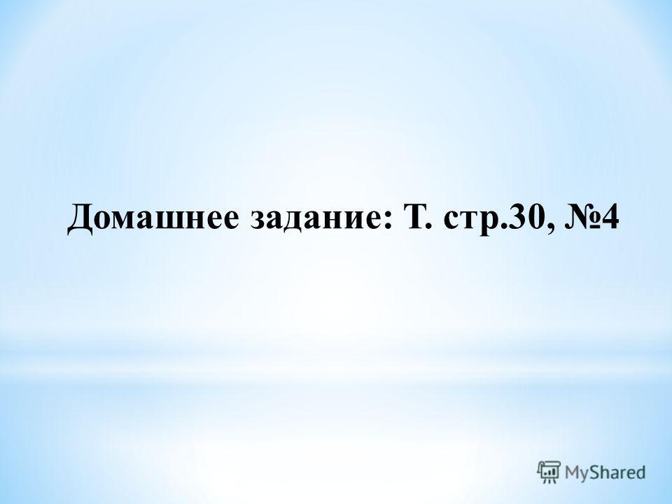 Домашнее задание: Т. стр.30, 4