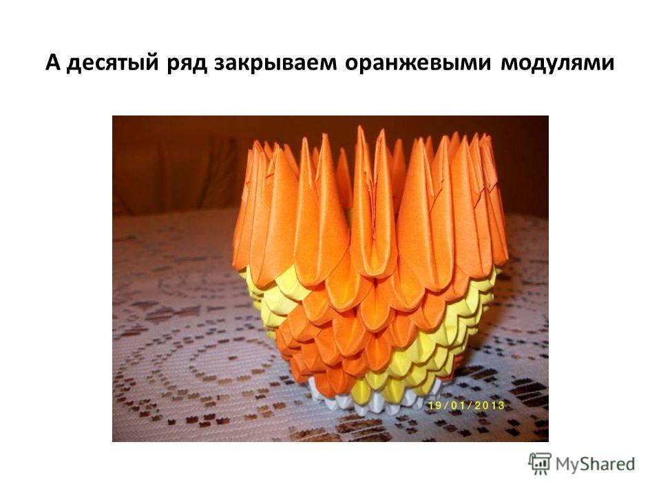 А десятый ряд закрываем оранжевыми модулями