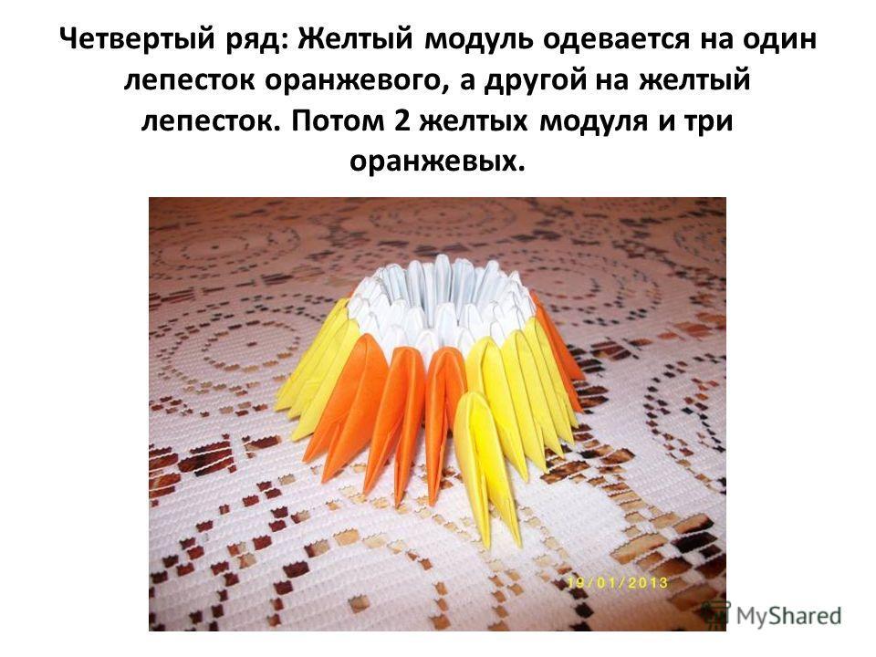 Четвертый ряд: Желтый модуль одевается на один лепесток оранжевого, а другой на желтый лепесток. Потом 2 желтых модуля и три оранжевых.