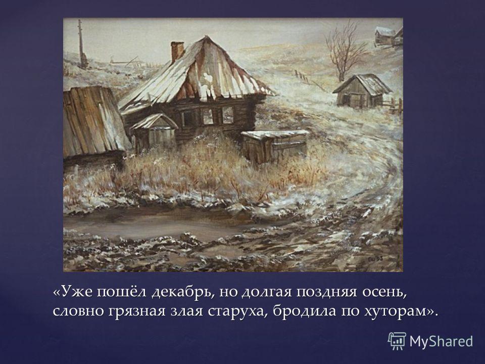 «Уже пошёл декабрь, но долгая поздняя осень, словно грязная злая старуха, бродила по хуторам».