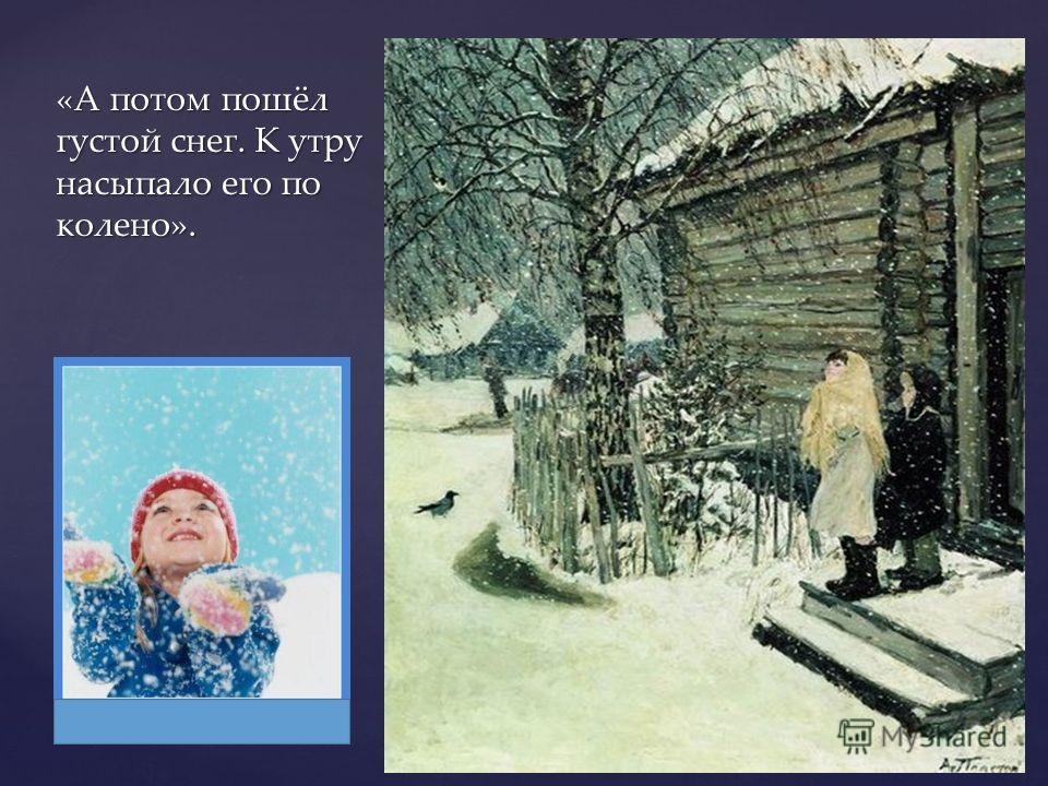«А потом пошёл густой снег. К утру насыпало его по колено».
