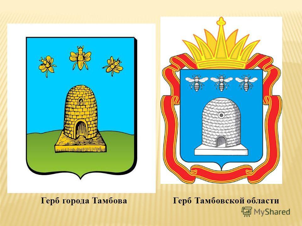 Герб города ТамбоваГерб Тамбовской области