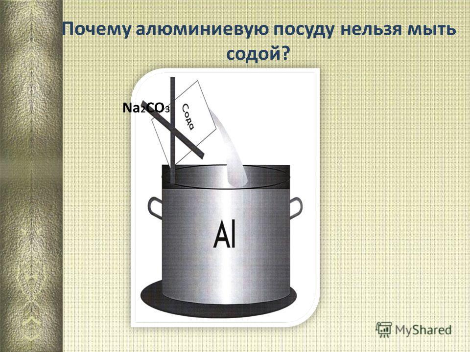 Почему алюминиевую посуду нельзя мыть содой? Na 2 CO 3