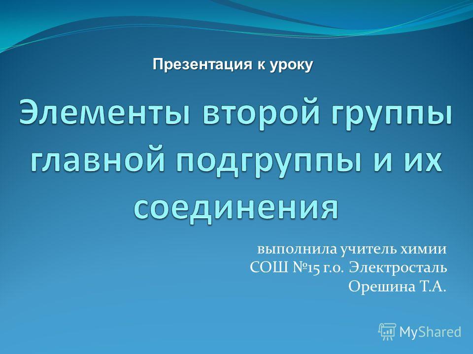 выполнила учитель химии СОШ 15 г.о. Электросталь Орешина Т.А. Презентация к уроку