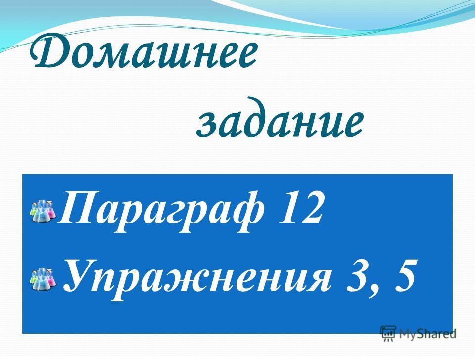 Домашнее задание Параграф 12 Упражнения 3, 5
