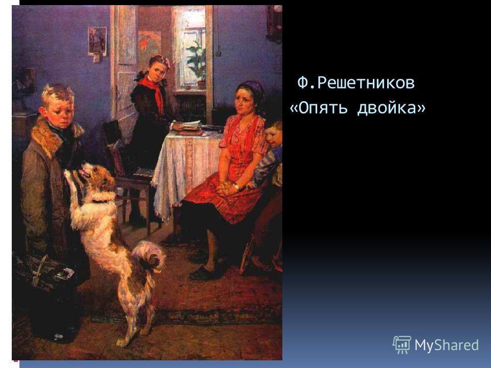 И.Шевандронова «В сельской библиотеке»