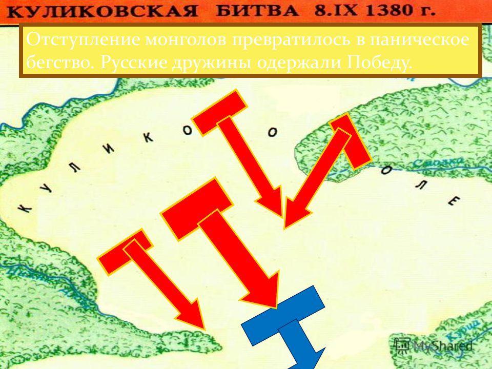 Отступление монголов превратилось в паническое бегство. Русские дружины одержали Победу.