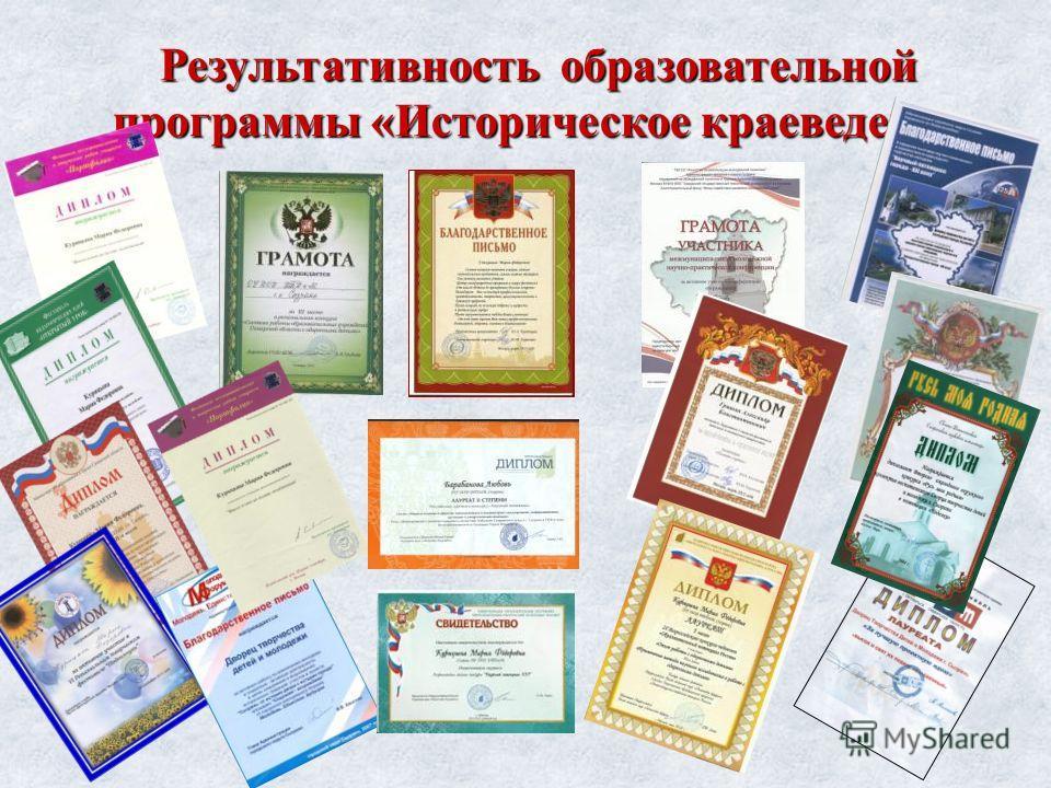 Результативность образовательной программы «Историческое краеведение
