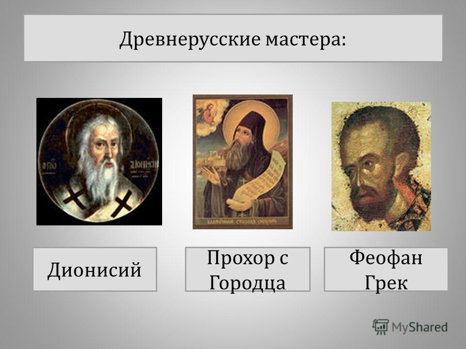 Древнерусские мастера: Феофан Грек Прохор с Городца Дионисий