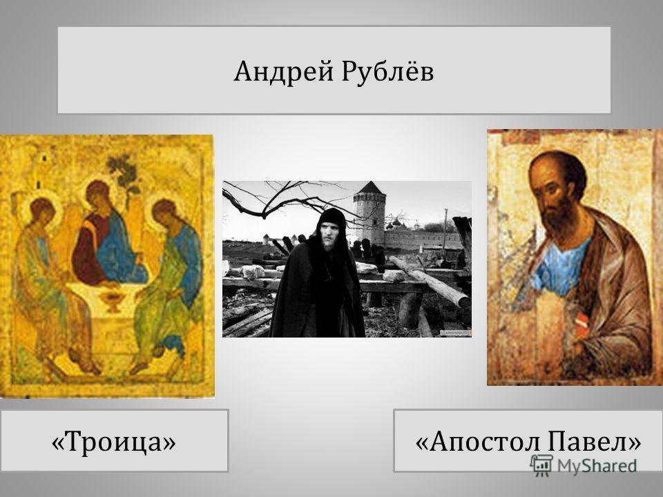 Андрей Рублёв «Апостол Павел»«Троица»