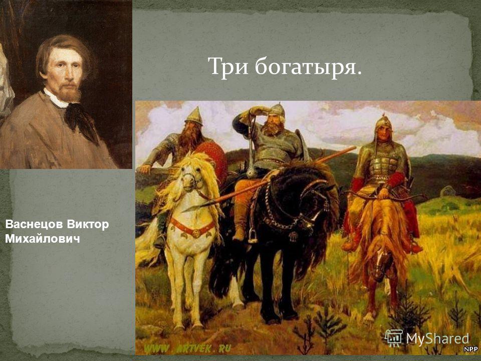 Три богатыря. Васнецов Виктор Михайлович