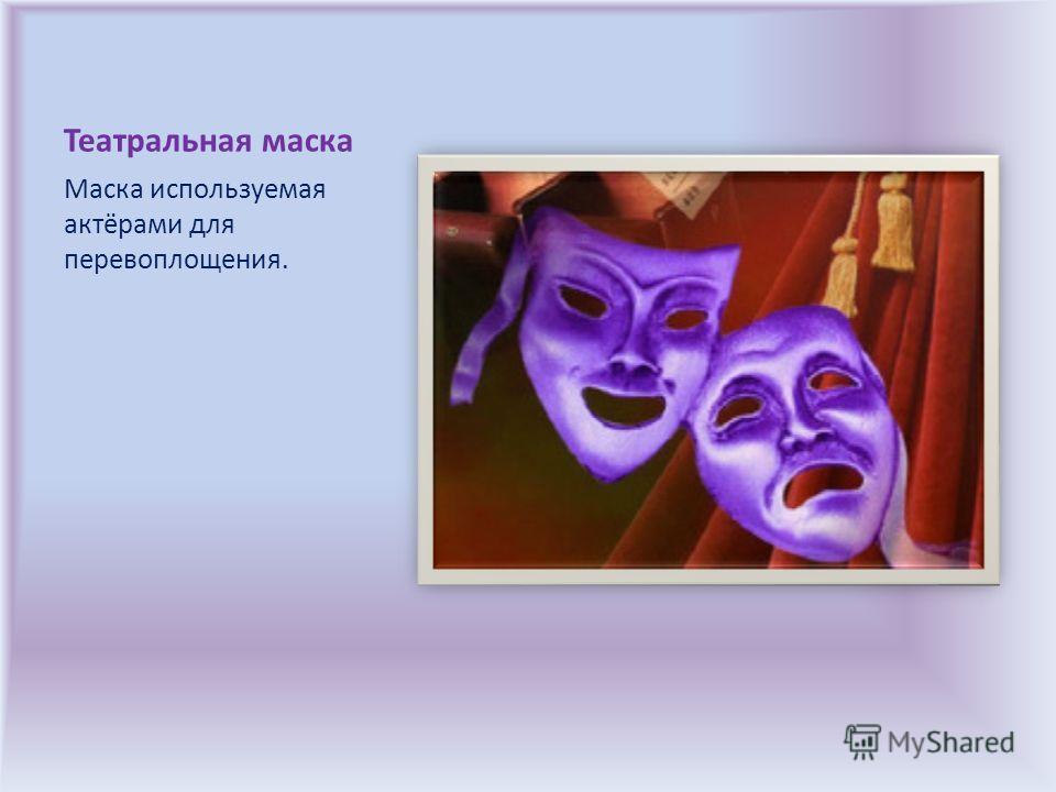 Театральная маска Маска используемая актёрами для перевоплощения.