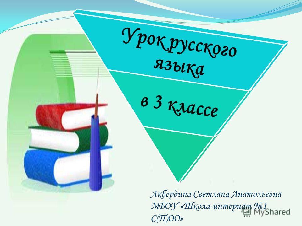Акбердина Светлана Анатольевна МБОУ «Школа-интернат 1 С(П)ОО»
