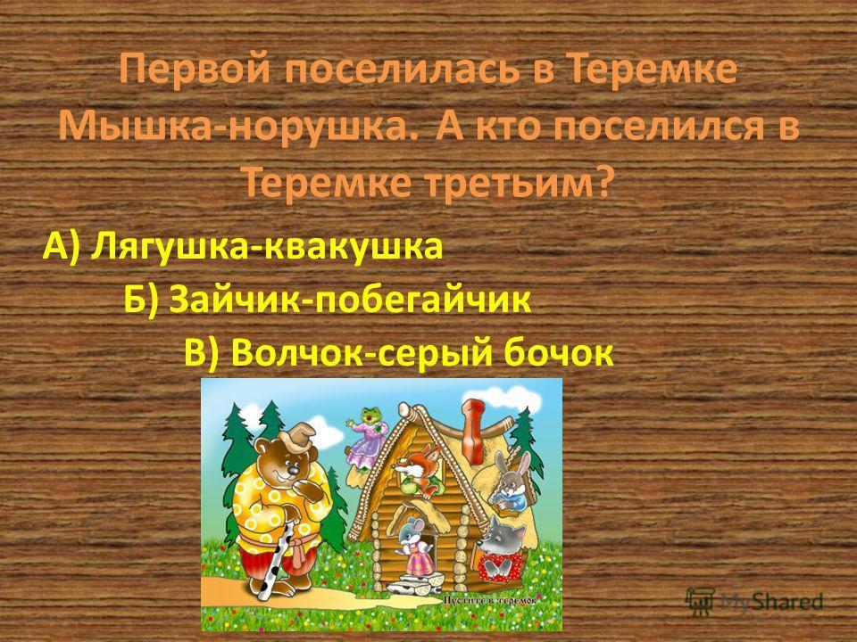 Где сидела героиня сказки «Маша и медведь», когда говорила: «Не садись на пенек, не ешь пирожок!»? а) на дереве б) в избушке в) на крыше г) в коробе