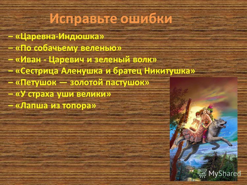 Как Емеля рассмешил Царевну Несмеяну? А) Строил ей глупые рожи Б) Защекотал до полусмерти В) Въехал во дворец на печке