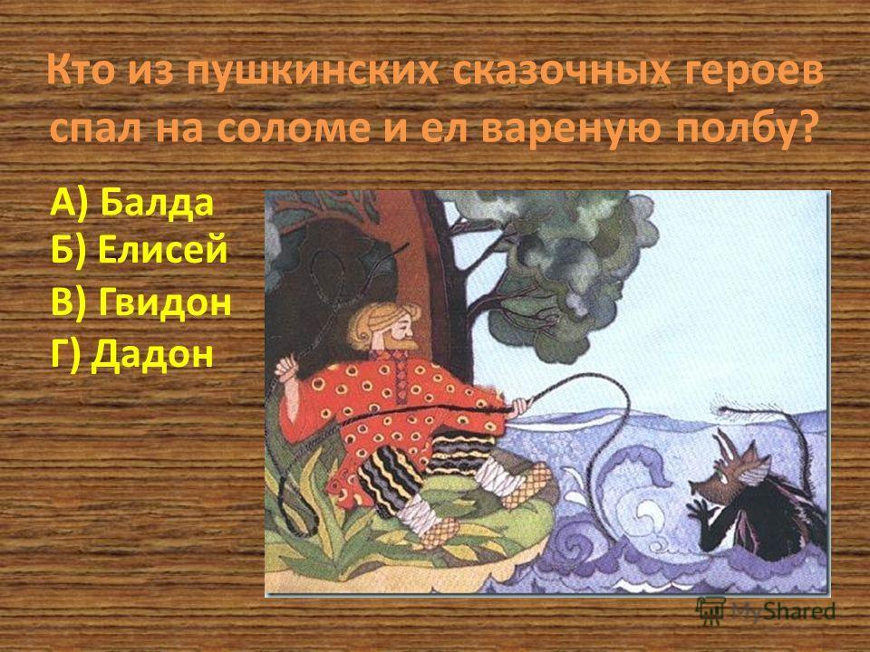 Почему медведь, лиса, заяц и волк не смогли съесть бычка? А) Они уже наелись Б) Прилипли В) Бычок сумел убежать