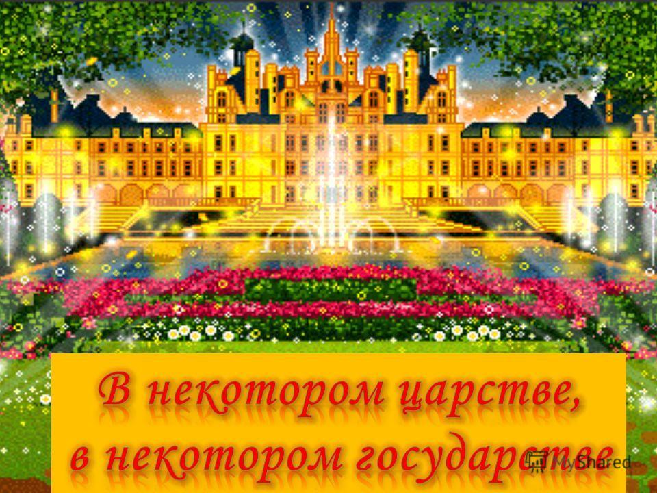 «В некотором царстве, в некотором государстве…» Цель: выявить и обобщить имеющиеся знания учащихся 5 класса по теме «Сказки».